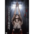 パラダイス女子刑務所 【DVD】