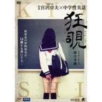 狂覗 KYO-SHI  DVD
