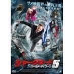 シャークネード5 ワールド・タイフーン 【DVD】