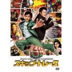 スキップ・トレース 【DVD】