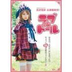 ラブ&ドール 【DVD】