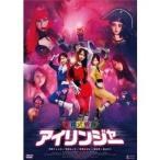 愛裸武戦隊 アイリンジャー 【DVD】