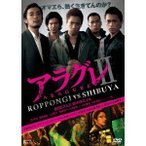 アラグレII ROPPONGI V.S. SHIBUYA 【DVD】