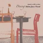 (V.A.)/音楽のある風景〜食卓を彩るサロン・ジャズ・ヴォーカル 【CD】