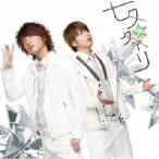 テゴマス/七夕祭り 【CD】