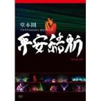 堂本剛 平安神宮公演2011 限定特別上映 平安結祈 heianyuki 【DVD】