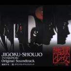 (アニメーション)/地獄少女 二籠 オリジナルサウンドトラック 【CD】