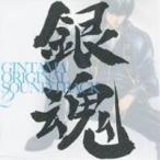 (アニメーション)/銀魂 オリジナル・サウンドトラック2 【CD】