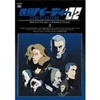 鉄腕バーディー DECODE:02 3 【DVD】