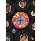 さまぁ〜ず×さまぁ〜ず 3 【DVD】