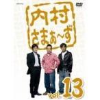 内村さまぁ〜ず vol.13 【DVD】