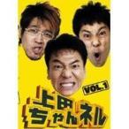 上田ちゃんネル Vol.1 【DVD】
