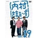 内村さまぁ〜ず vol.19 【DVD】