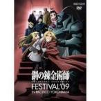 鋼の錬金術師 Festival '09 【DVD】