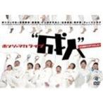 ホンジャマカライブ成人〜20周年すぎてました〜 【DVD