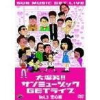 大爆笑!!サンミュージックGETライブ Vol.3 恋心編 【DVD】