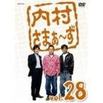 内村さまぁ〜ず vol.28 【DVD】
