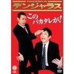 このバカタレが! 【DVD】