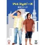 東京スケッチ 【DVD】