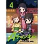 Aチャンネル 4 【DVD】