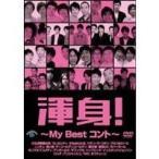 渾身!〜My Best コント〜 【DVD】