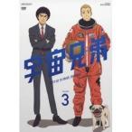 宇宙兄弟 VOLUME 3 【DVD】