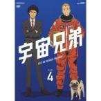 宇宙兄弟 VOLUME 4 【DVD】