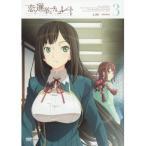 恋と選挙とチョコレート 3 【DVD】