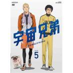 宇宙兄弟 VOLUME 5 【DVD】
