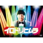 イロドリヒムラ 【DVD】