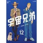 宇宙兄弟 VOLUME 12 【DVD】