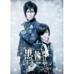 ミュージカル黒執事 The Most Beautiful DEATH in The World 千の魂と堕ちた死神 【DVD】