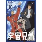 宇宙兄弟 VOLUME 18 【DVD】