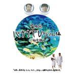 バナナTV 〜グアム編〜 【完全版】 【DVD】