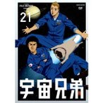 宇宙兄弟 VOLUME 21 【DVD】