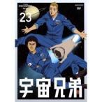 宇宙兄弟 VOLUME 23 【DVD】