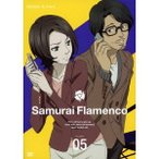 サムライフラメンコ VOLUME 05 【DVD】