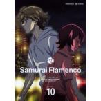 サムライフラメンコ VOLUME 10 【DVD】