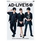 「AD-LIVE 2015」第3巻(梶裕貴×名塚佳織×鈴村健一) 【DVD】