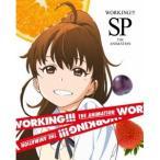 WORKING!!! SP《完全生産限定版》(初回限定) 【Blu-ray】