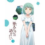 亜人ちゃんは語りたい 3《完全生産限定版》 (初回限定) 【Blu-ray】
