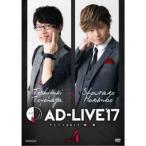 「AD-LIVE 2017」第4巻(豊永利行×森久保祥太郎) 【DVD】