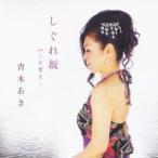青木あき/しぐれ坂 c/wこの愛を… 【CD】