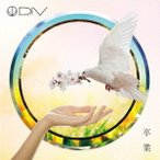DIV/卒業 【CD】