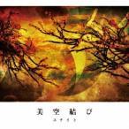 ユナイト/美空結び(初回限定) 【CD+DVD】