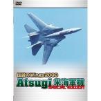 伝説のWings2000 Atsugi 米海軍機 Special Edition  【DVD】