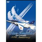 ブルーインパルス 50th Anniversary  【DVD】