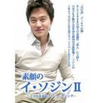素顔のイ・ソジン (2)〜2008来日ファンミーティング〜 【DVD】