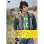 素顔のイム・ジュファン 「タムナ〜済州島を旅して〜」 【DVD】