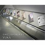 YUKA/できることからはじめよう 【CD】